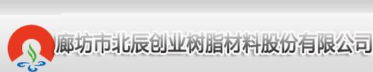 河北专业发泡胶,万能胶,黑白胶等化工产品研发企业