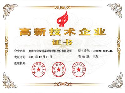 发泡胶厂家荣获双保障单位荣誉